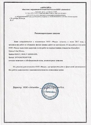 "ООО ""Автосейл"""