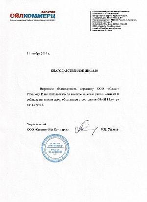 """ООО """"Саратов Ойл Коммерц"""""""