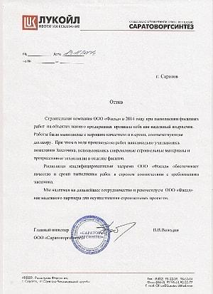 """ООО """"СаратовОргСинтез"""""""